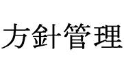 Hoshin Kanri 2.jpg